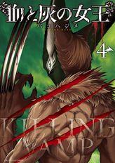 血と灰の女王(4)