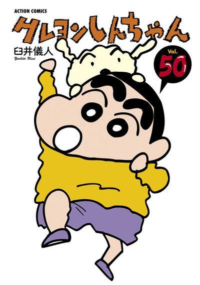 クレヨンしんちゃん / 50