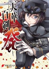 天華百剣(電撃コミックスNEXT)