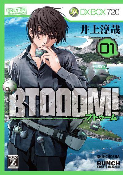 【期間限定 無料お試し版】BTOOOM! 1巻