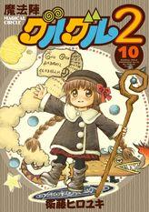 魔法陣グルグル2 (10)