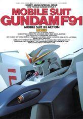 機動戦士ガンダムF91 モビルスーツ・イン・アクション U.C.0123