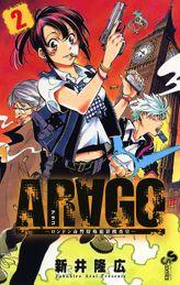 ARAGO【期間限定 無料お試し版】 2