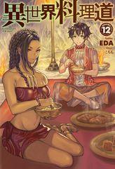 異世界料理道12