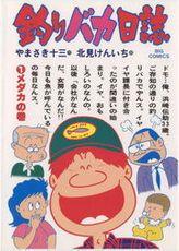 釣りバカ日誌(ビッグコミックス)