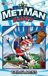 野球の星 メットマン(てんとう虫コミックス)