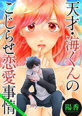 天才・海くんのこじらせ恋愛事情 分冊版 / 12
