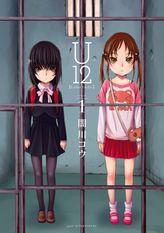 U12(good!アフタヌーン)