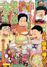 思い出食堂 故郷のちらし寿司編 / 40