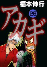 アカギ 26