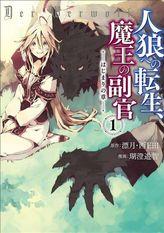 人狼への転生、魔王の副官 はじまりの章(デジタル版コミックアーススター)