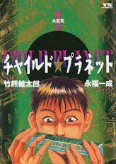 チャイルド★プラネット(ヤングサンデーコミックス)