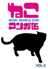 ねこマンガ缶vol.5
