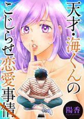 天才・海くんのこじらせ恋愛事情 分冊版 / 17