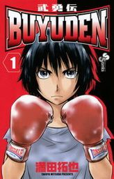 BUYUDEN(少年サンデーコミックス)