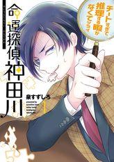 命運探偵 神田川(ガンガンコミックスONLINE)