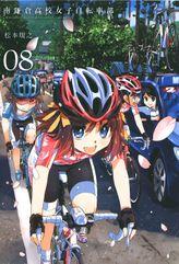 南鎌倉高校女子自転車部(8)