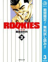ROOKIES【期間限定無料】 3