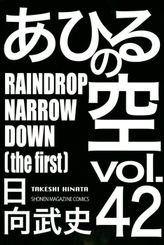 あひるの空(42) RAINDROP NARROW DOWN[the first]