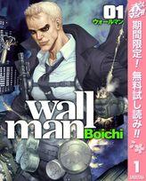 Wallman―ウォールマン―【期間限定無料】(ヤングジャンプコミックスDIGITAL)