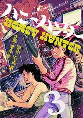 ハニーハンター 3巻