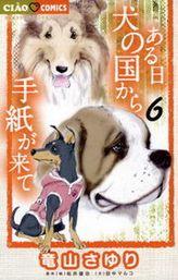 ある日 犬の国から手紙が来て(6)
