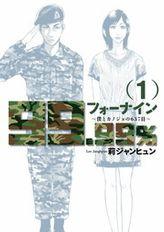 フォーナイン~僕とカノジョの637日~(ビッグコミックス)