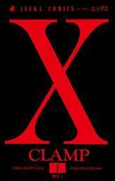 X(あすかコミックス)