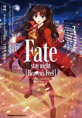 Fate/stay night [Heaven's Feel](3)