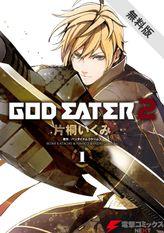 GOD EATER 2(1)【期間限定 無料お試し版】