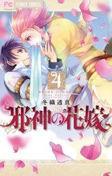 邪神の花嫁(4)