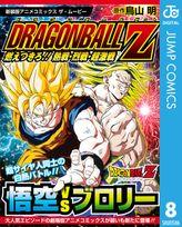 ドラゴンボールZ アニメコミックス 8 燃えつきろ!! 熱戦・烈戦・超激戦