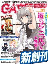GA文庫マガジン Vol.1