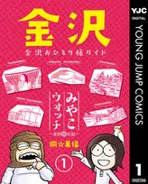 みやこウォッチ~金沢独日記~(ヤングジャンプコミックスDIGITAL)
