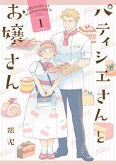 パティシエさんとお嬢さん(ZERO-SUMコミックス)