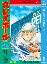プレイボール2(ジャンプコミックスDIGITAL)