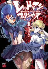 レッドマン・プリンセス 悪霊皇女(チャンピオンREDコミックス)