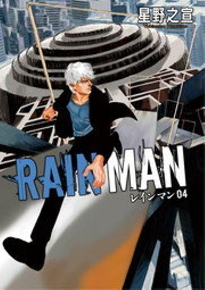 レインマン(4)