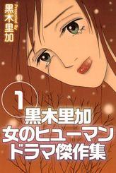 黒木里加 女のヒューマンドラマ傑作集(まんがフリーク)