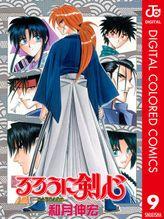 るろうに剣心―明治剣客浪漫譚― カラー版 9