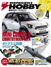 電撃ホビーマガジンbis 2012年4月号