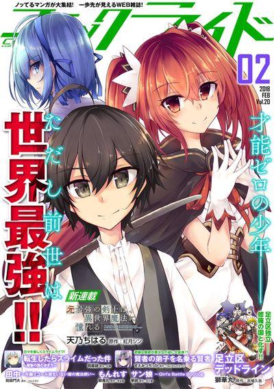 コミックライド2018年2月号(vol.20)