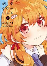 総合タワーリシチ 完全版(ヤングキングコミックス)