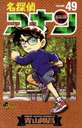 名探偵コナン(49)