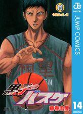 黒子のバスケ モノクロ版 14
