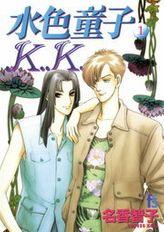 水色童子K.K.(flowers コミックス)