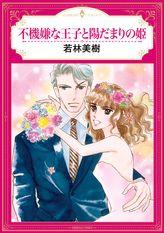 不機嫌な王子と陽だまりの姫(ハーモニィコミックス)