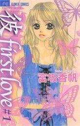 「彼」first love(フラワーコミックス)