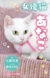 女優猫あなご(小学館ジュニア文庫)