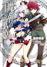 魔弾の王と戦姫 10